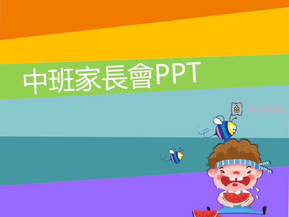 幼稚園中班家長會ppt範本幻燈片