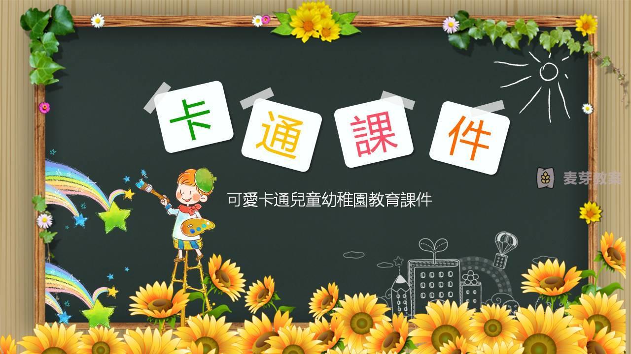 綠色卡通兒童幼稚園教育課件PPT範本幻燈片